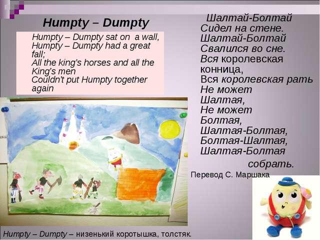 Humpty – Dumpty Humpty – Dumpty sat on a wall, Humpty – Dumpty had a great f...