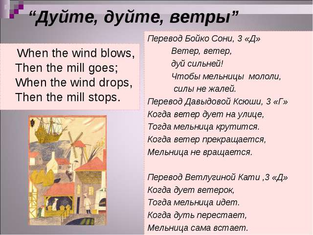 """""""Дуйте, дуйте, ветры"""" When the wind blows, Then the mill goes; When the wind..."""
