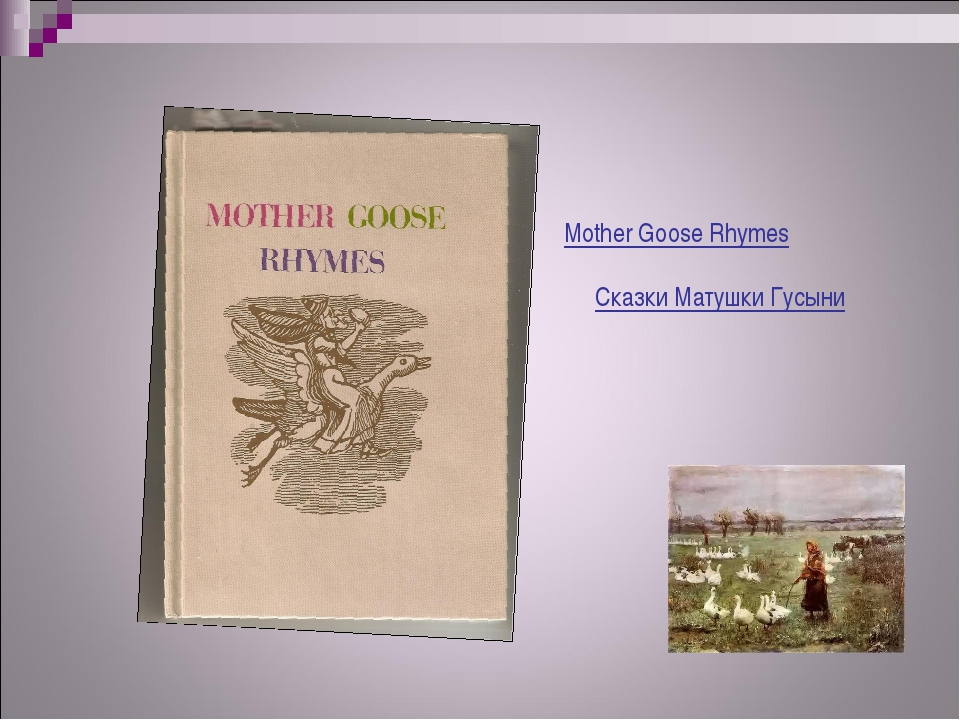 Mother Goose Rhymes Сказки Матушки Гусыни