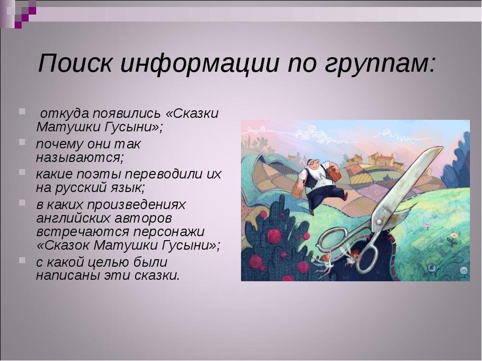 Поиск информации по группам: откуда появились «Сказки Матушки Гусыни»; почему...