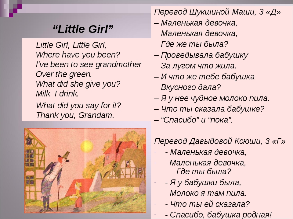 """""""Little Girl"""" Little Girl, Little Girl, Where have you been? I've been to see..."""