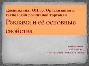 Преподаватель Инюткина Н.А. г. Новошахтинск Ростовской области Дисциплина: О