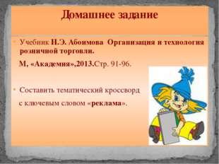 Домашнее задание Учебник Н.Э. Абоимова Организация и технология розничной тор