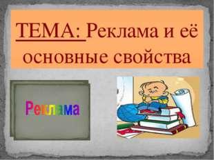 ТЕМА: Реклама и её основные свойства