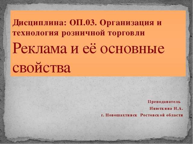 Преподаватель Инюткина Н.А. г. Новошахтинск Ростовской области Дисциплина: О...