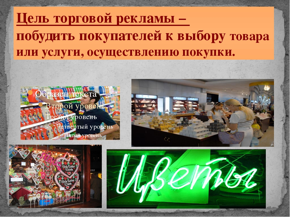 Цель торговой рекламы – побудить покупателей к выбору товара или услуги, осущ...