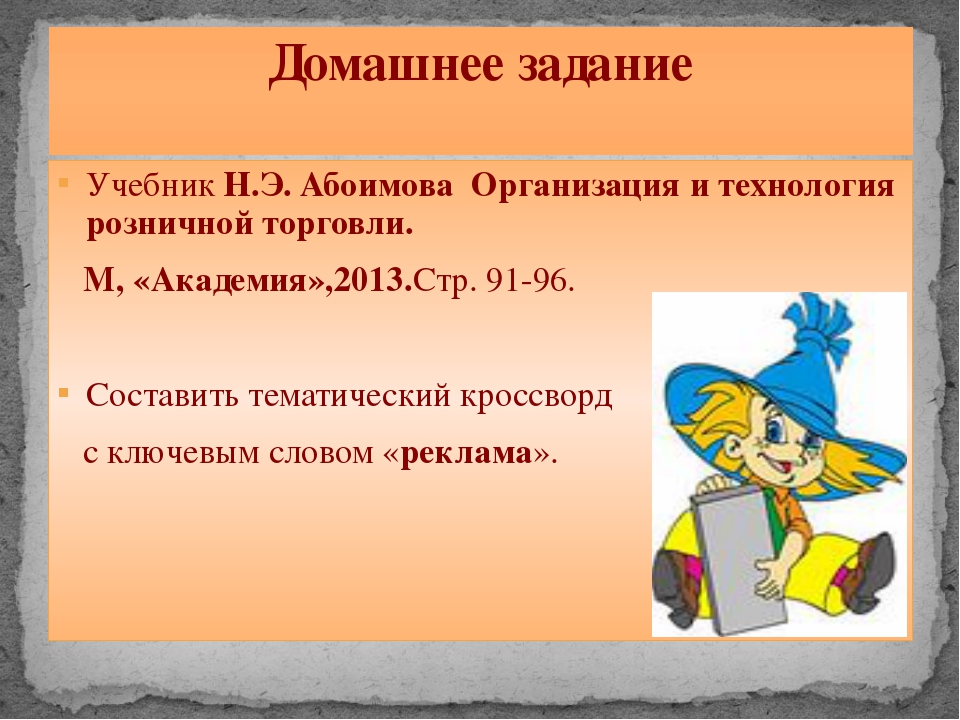 Домашнее задание Учебник Н.Э. Абоимова Организация и технология розничной тор...
