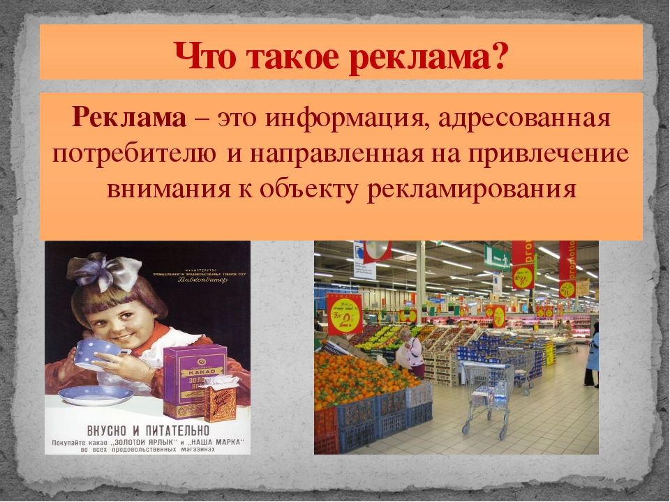 Реклама– это информация,адресованная потребителю и направленная на привлече...