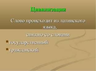 Цивилизация Слово происходит из латинского языка, связано со словами государс