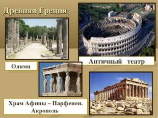 Древняя Греция Античный театр Храм Афины – Парфенон. Акрополь Олимп