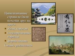 Цивилизованные страны не были похожи друг на друга. облик городов государстве