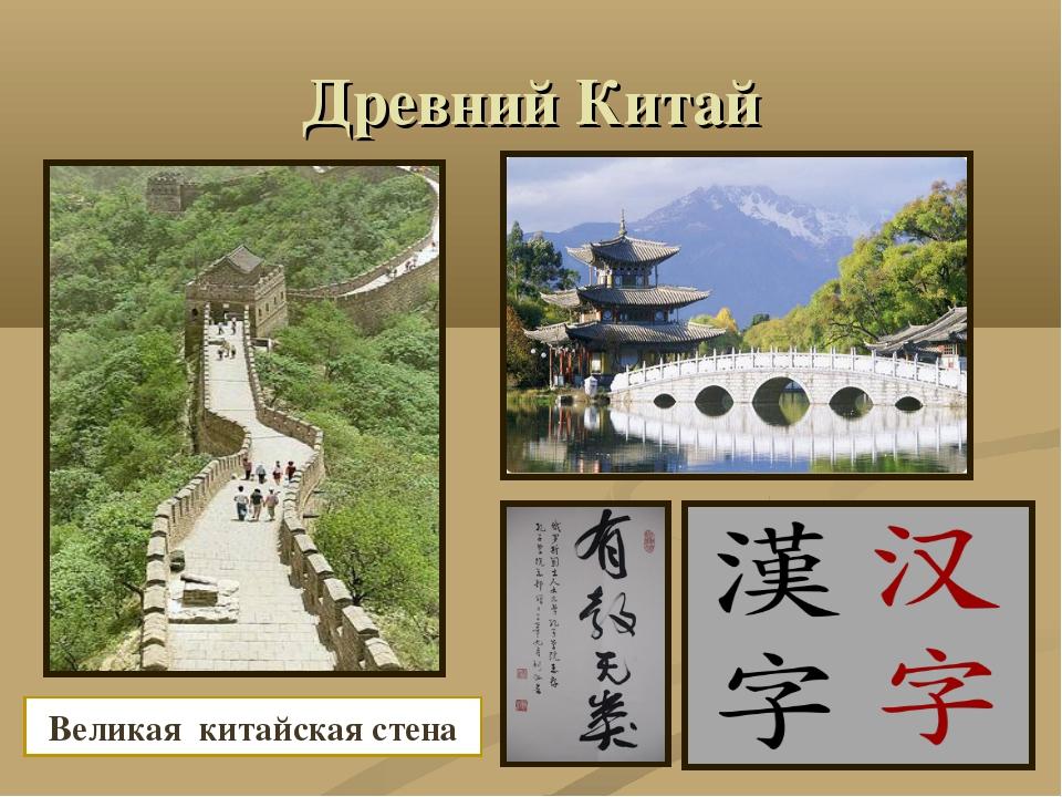 Древний Китай Великая китайская стена