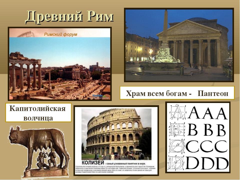 Древний Рим Храм всем богам - Пантеон Капитолийская волчица