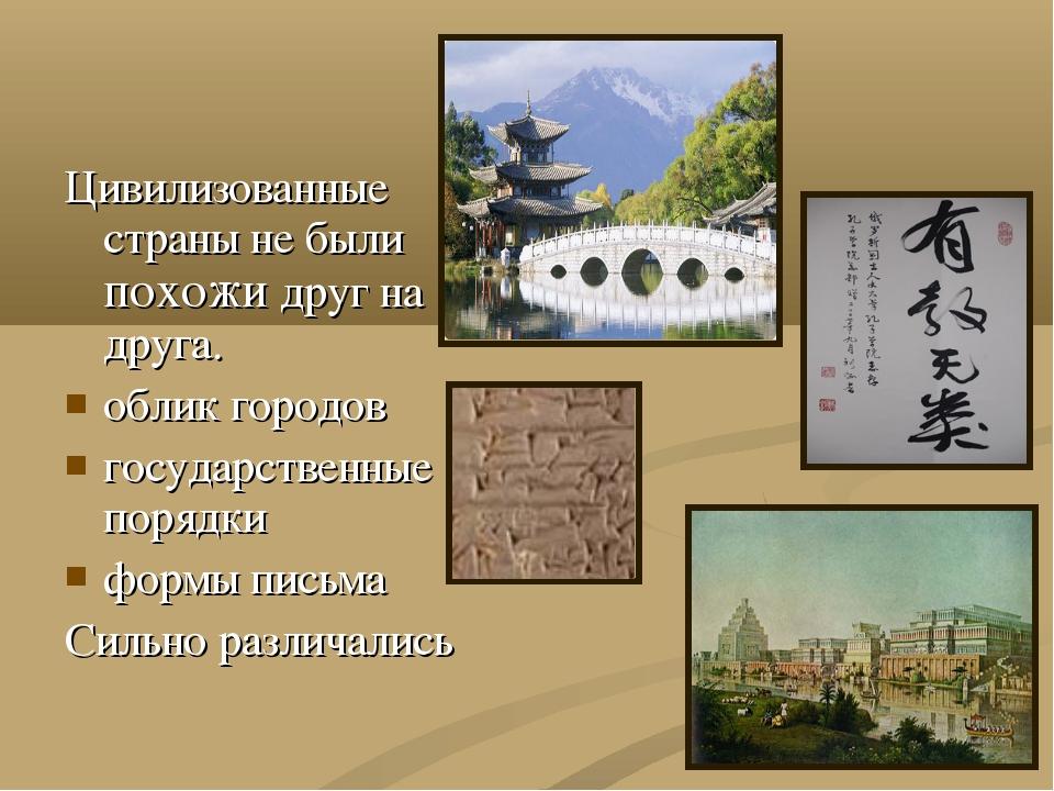 Цивилизованные страны не были похожи друг на друга. облик городов государстве...