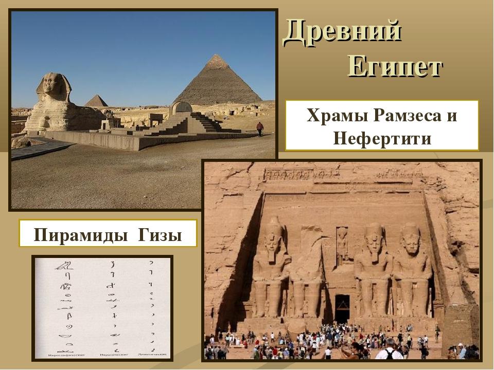 Древний Египет Пирамиды Гизы Храмы Рамзеса и Нефертити