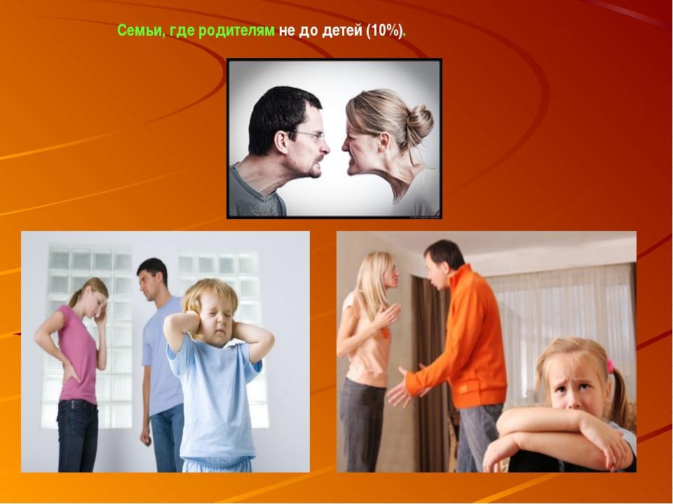 Семьи, где родителям не до детей (10%).