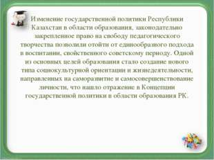Изменение государственной политики Республики Казахстан в области образования