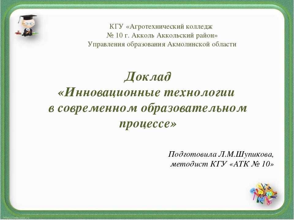 Доклад «Инновационные технологии в современном образовательном процессе» КГУ...