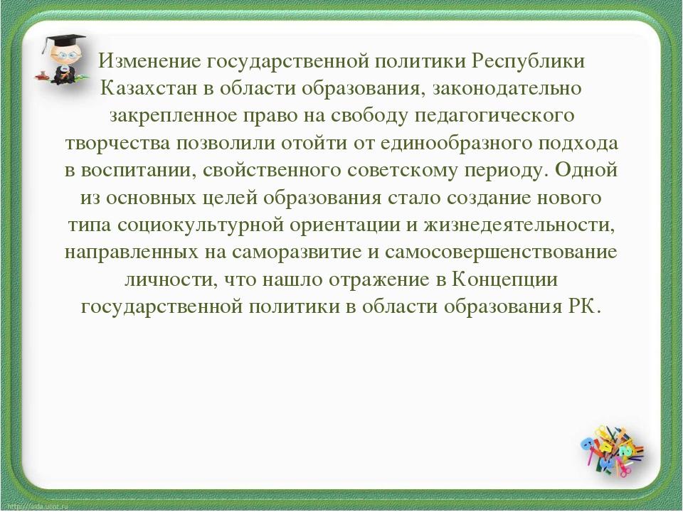 Изменение государственной политики Республики Казахстан в области образования...