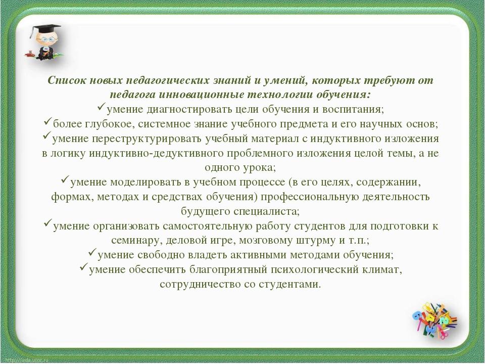 Список новых педагогических знаний и умений, которых требуют от педагога инно...