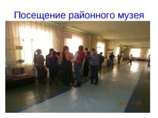 Посещение районного музея