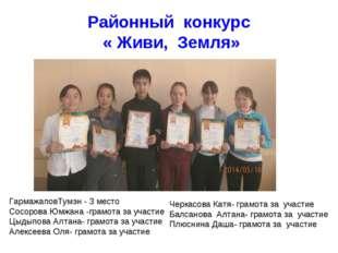 Районный конкурс « Живи, Земля» ГармажаповТумэн - 3 место Сосорова Юмжана -гр