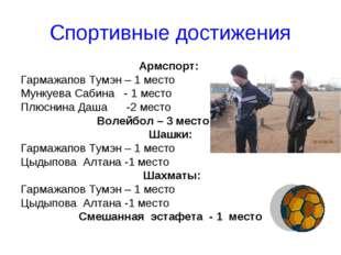 Спортивные достижения Армспорт: Гармажапов Тумэн – 1 место Мункуева Сабина -