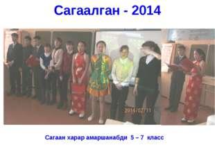 Сагаалган - 2014 Сагаан харар амаршанабди 5 – 7 класс