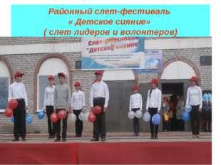Районный слет-фестиваль « Детское сияние» ( слет лидеров и волонтеров) 2 – ме