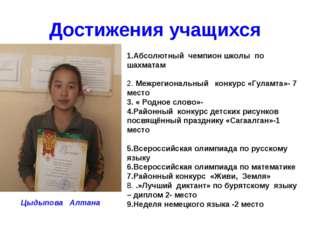 Цыдыпова Алтана 1.Абсолютный чемпион школы по шахматам 2. Межрегиональный кон