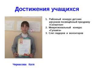 Достижения учащихся Черкасова Катя Районный конкурс детских рисунков посвящё