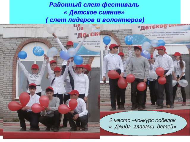 Районный слет-фестиваль « Детское сияние» ( слет лидеров и волонтеров) 2 мест...