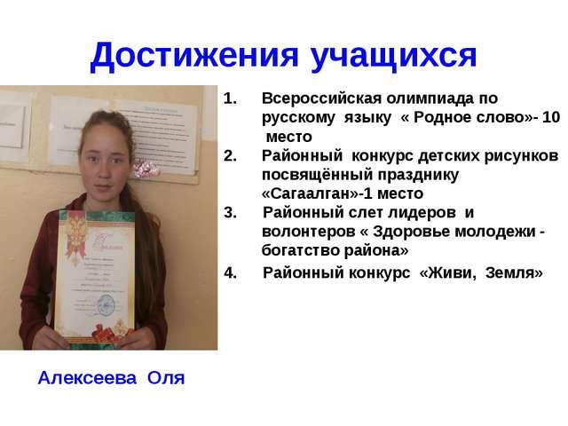 Всероссийская олимпиада по русскому языку « Родное слово»- 10 место Районный...