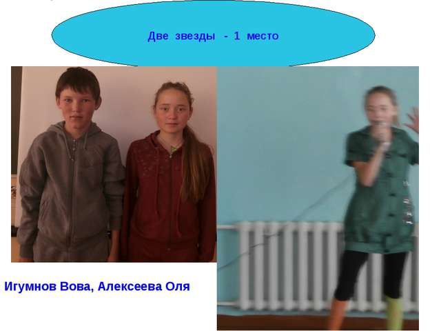 Две звезды - 1 место Игумнов Вова, Алексеева Оля