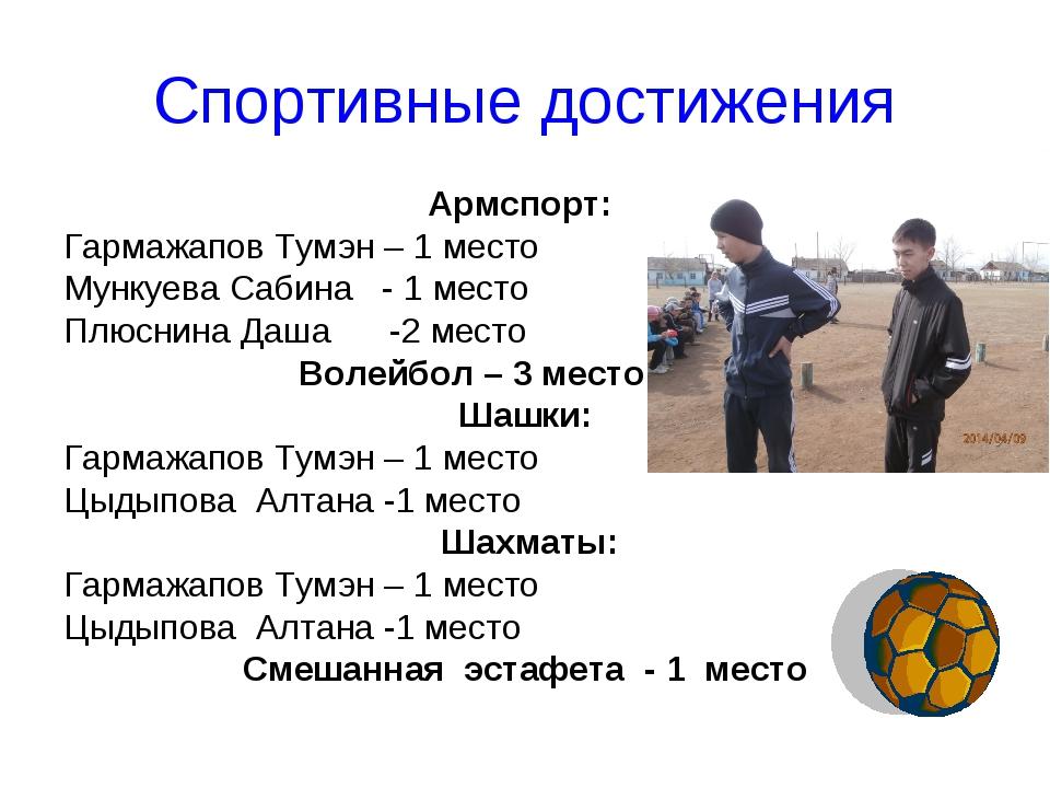 Спортивные достижения Армспорт: Гармажапов Тумэн – 1 место Мункуева Сабина -...