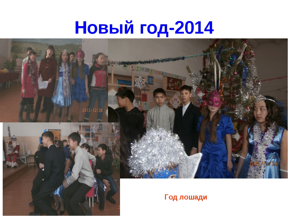 Новый год-2014 Год лошади