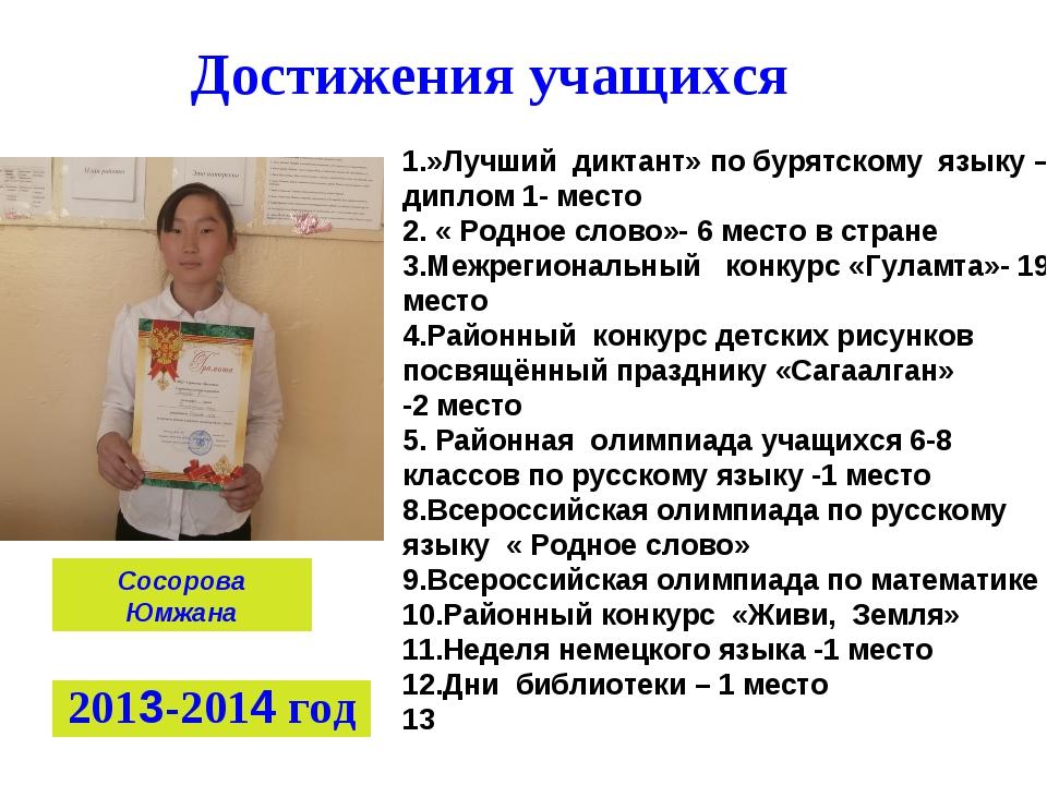 Достижения учащихся 2013-2014 год Сосорова Юмжана 1.»Лучший диктант» по бурят...