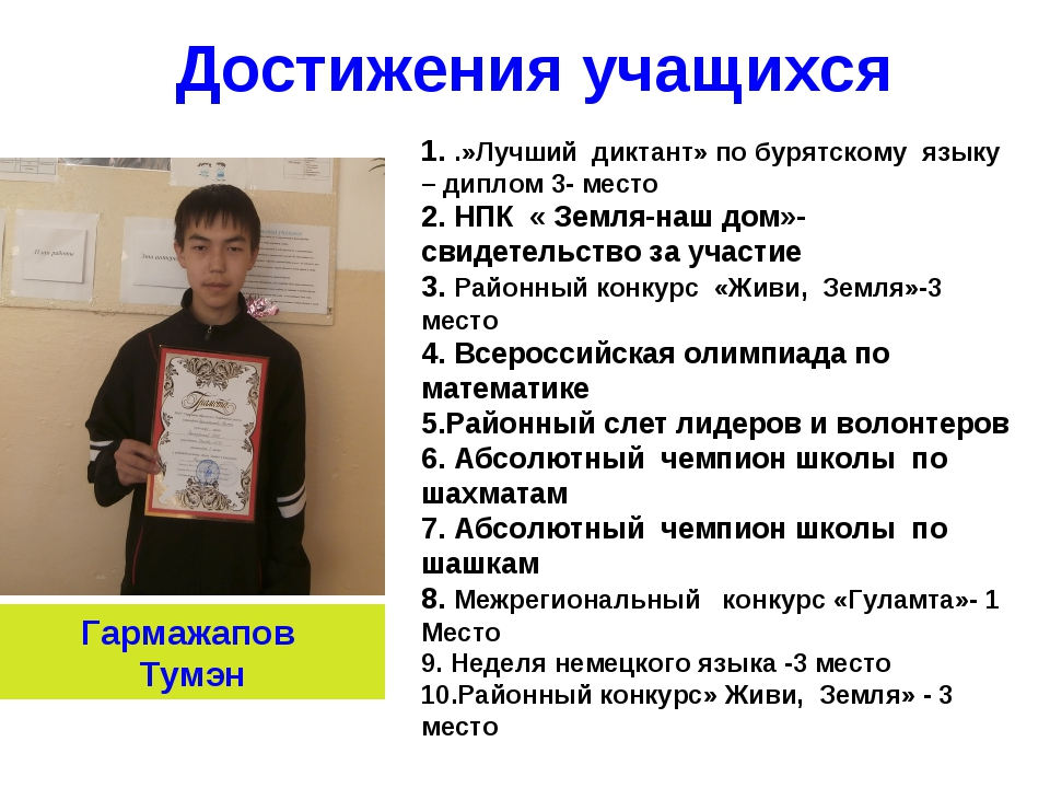 1. .»Лучший диктант» по бурятскому языку – диплом 3- место 2. НПК « Земля-наш...