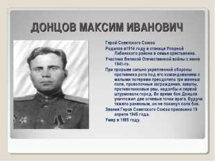ДОНЦОВ МАКСИМ ИВАНОВИЧ Герой Советского Союза Родился в1914 году в станице У