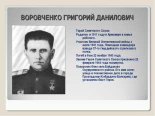 ВОРОВЧЕНКО ГРИГОРИЙ ДАНИЛОВИЧ Герой Советского Союза Родился в 1911 году в