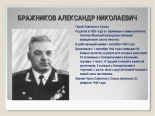 БРАЖНИКОВ АЛЕКСАНДР НИКОЛАЕВИЧ Герой Советского Союза Родился в 1920 году в