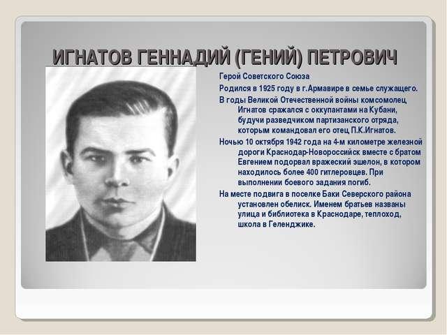 ИГНАТОВ ГЕННАДИЙ (ГЕНИЙ) ПЕТРОВИЧ Герой Советского Союза Родился в 1925 году...