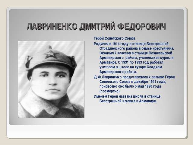 ЛАВРИНЕНКО ДМИТРИЙ ФЕДОРОВИЧ Герой Советского Союза Родился в 1914 году в ст...