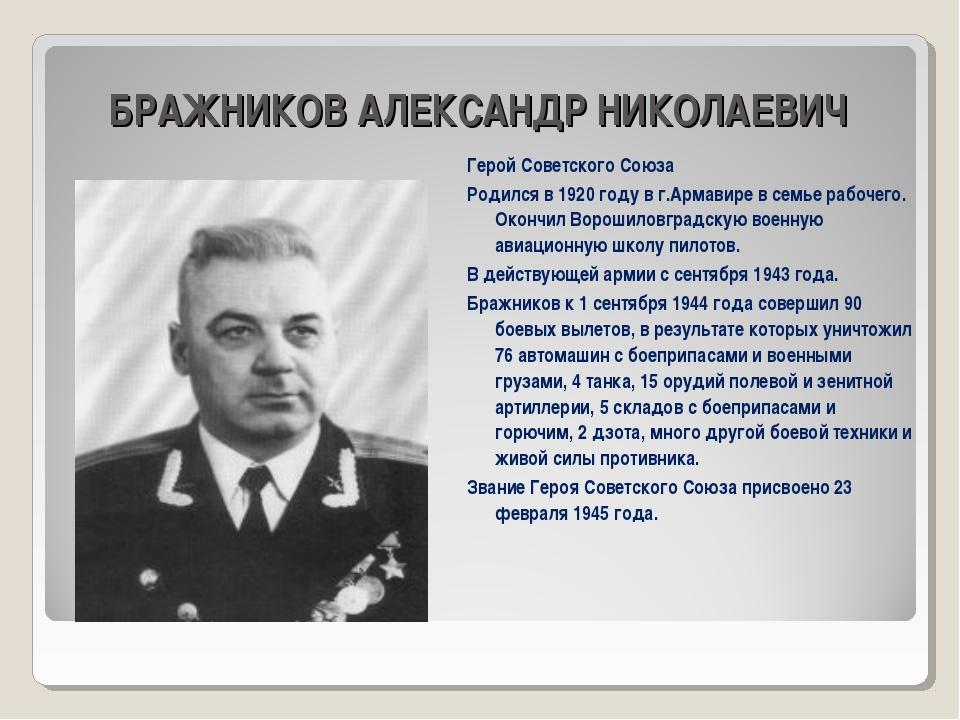БРАЖНИКОВ АЛЕКСАНДР НИКОЛАЕВИЧ Герой Советского Союза Родился в 1920 году в...