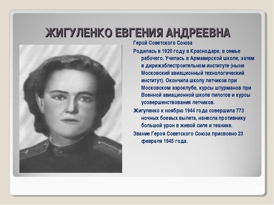 ЖИГУЛЕНКО ЕВГЕНИЯ АНДРЕЕВНА Герой Советского Союза Родилась в 1920 году в Кра...