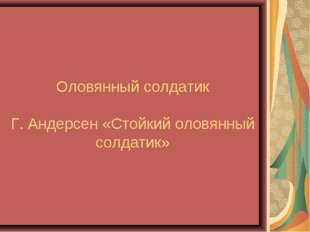 Оловянный солдатик Г. Андерсен «Стойкий оловянный солдатик»