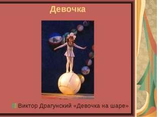 Девочка Виктор Драгунский «Девочка на шаре»
