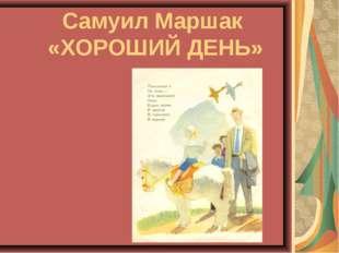 Самуил Маршак «ХОРОШИЙ ДЕНЬ»