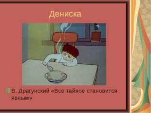 Дениска В. Драгунский «Все тайное становится явным»