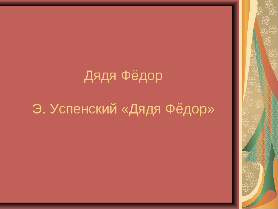 Дядя Фёдор Э. Успенский «Дядя Фёдор»